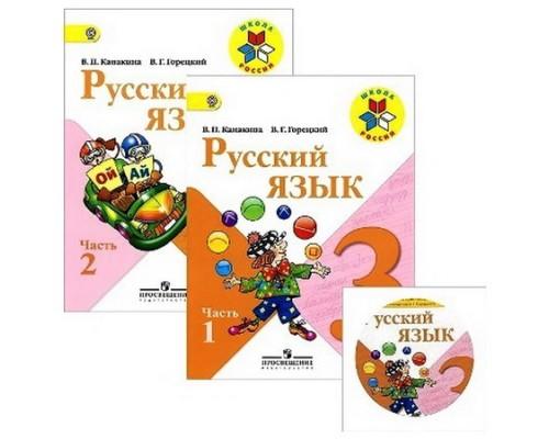 Канакина Русский язык 3 класс Школа России (Просвещение) 2 тома (комплект) ФГОС+ CD