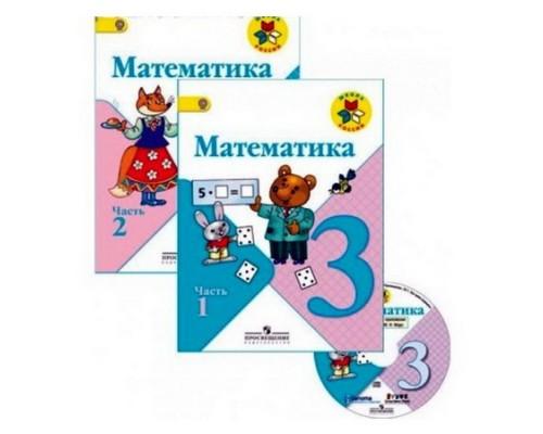 Моро Математика 3 класс Учебник Моро М.И., Бантова М.А., Бельтюкова Г.В. и др.2 тома (комплект) ФГОС + CD