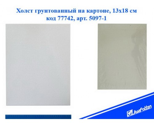 Холст грунтованный на картоне 13х18см, 5297-1 хлопок, цена за 1шт J.Otten
