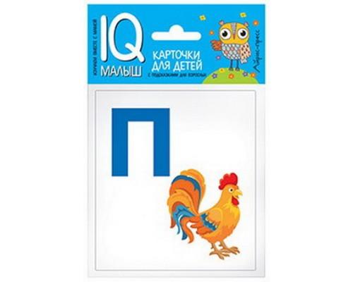 Обучающие карточки Азбука (П-Я) Айрис