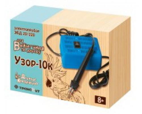 Электроприбор для выжигания по дереву Узор-10к
