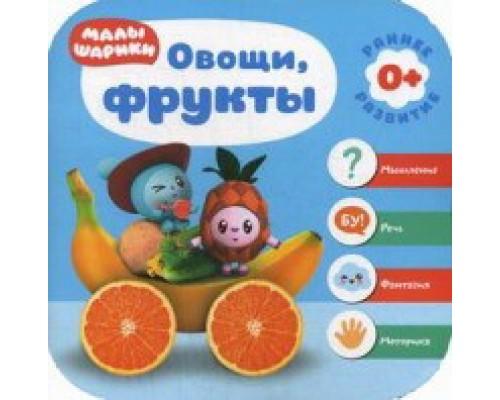 Малышарики. Курс раннего развития 0+. Овощи, фрукты