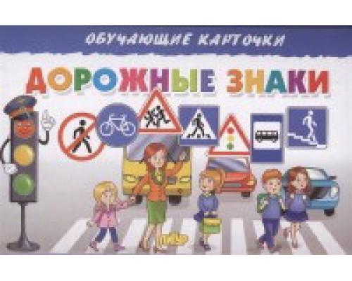 Обучающие карточки ЛИТУР Дорожные знаки