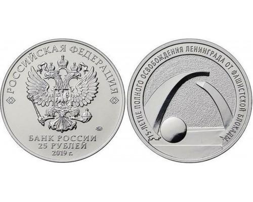 БЕЗ СКИДКИ Монета 25 рублей Россия Снятия Блокады Ленинграда