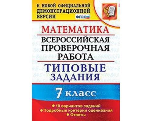 ВПР Математика 7 класс. 10 вариантов Ахременкова