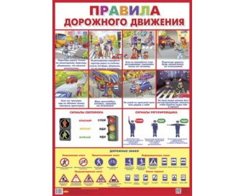 Плакат А2 Правила дорожного движения