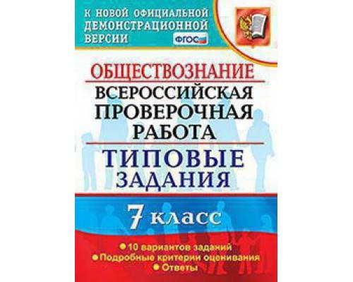 ВПР Обществознание 7 класс. 10 вариантов Калачев ФГОС