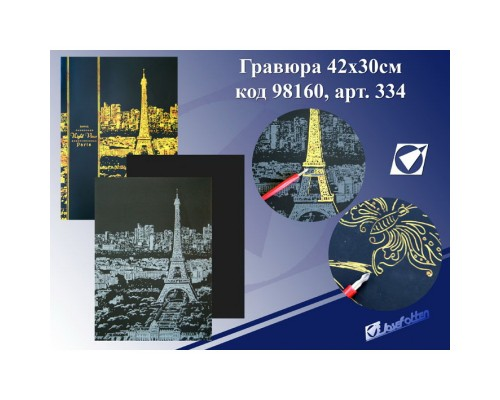 "Гравюра ""Night Vieu Paris"", 42х30см, 2 листа"
