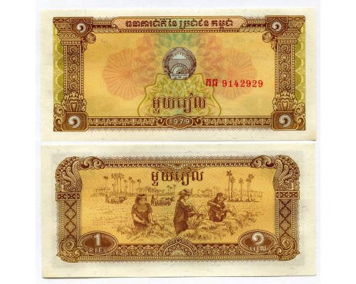 БЕЗ СКИДКИ Банкнота 1 риэль Камбоджа 1979 KR