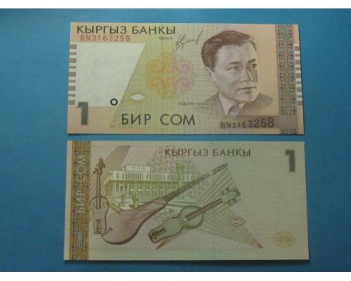 БЕЗ СКИДКИ Банкнота 1 сом Кыргызстан 1999 KR