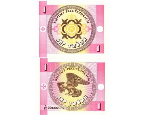 БЕЗ СКИДКИ Банкнота 1 тыйын Кыргызстан 1993 KR