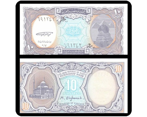 БЕЗ СКИДКИ Банкнота 10 пиастров Египет 1998 KR