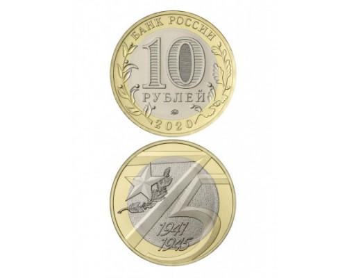 БЕЗ СКИДКИ Монета 10 рублей 75 лет Победы ММД 2019 биметалл