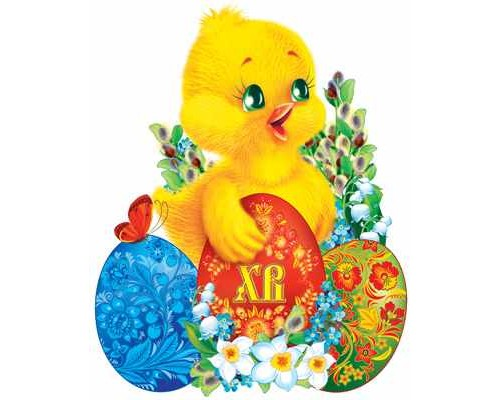 Плакат вырубной А2 Цыпленок с пасхальными яйцами