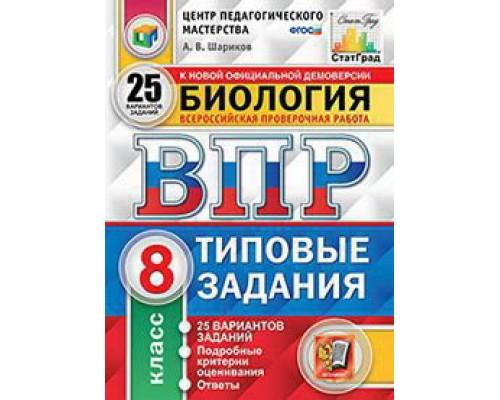 ВПР БИОЛОГИЯ 8КЛ. 25 ВАРИАНТОВ Шариков ФГОС