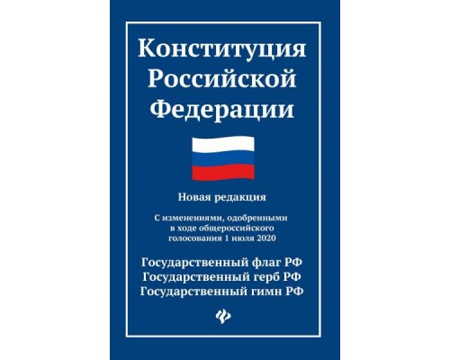 Конституция Российской Федерации:новая редакция:с измен.1 июля 2020 г.дп